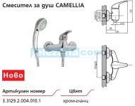 Смесител стенен за душ CAMELLIA