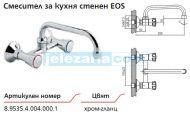 Смесител за кухня стенен EOS